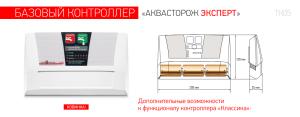 Контроллер Аквасторож Эксперт тк05