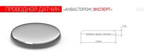 Датчик Аквасторож ЭКСПЕРТ тк26
