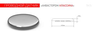 Датчик Аквасторож КЛАССИКА тк15