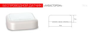 беспроводной датчик аквасторож тк16