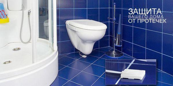 Система защиты от протекания воды